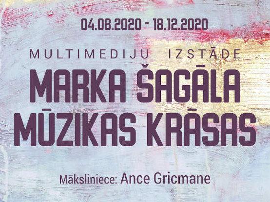 Музыка цвета Марка Шагала