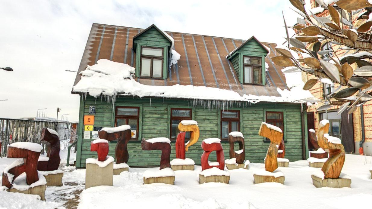 Дом из Рижского гетто